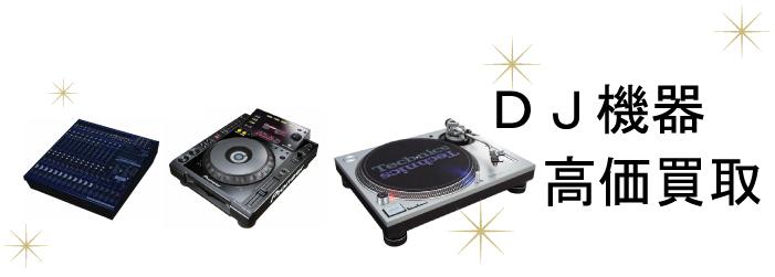 DJ機器出張買取