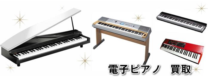 電子ピアノ出張買取
