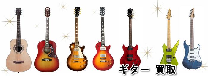ギター出張買取