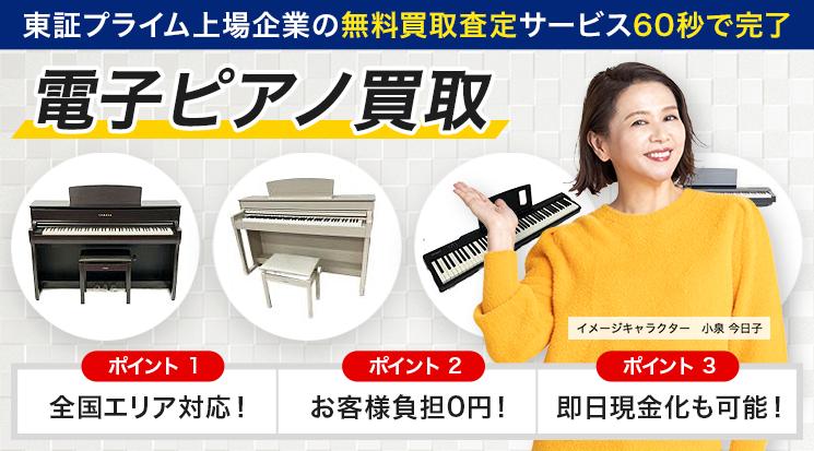 電子 ピアノ 売り たい